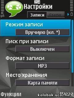VoxTrack Personal - приложение для записи телефонных разговоров в.